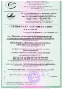 Сертификат СМК (Военный регистр)_2017-2018