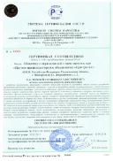 Сертификат СМК (ГОСТ Р)_2017-2018
