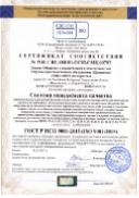 Сертификат СМК СДС-СМ_работы услуги