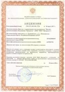 Лицензии и сертификаты ООО НПО Центротех