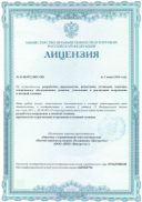 Лицензия_военная