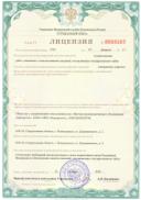 Лицензия_гостайна
