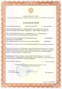 Лицензия_изготовление