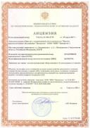 Лицензия_конструирование