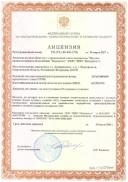 Лицензия_работы услуги