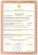Лицензия_эксплуатация РИ