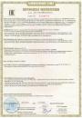 Вибросито-ВС-135-сертификат-стр.-1