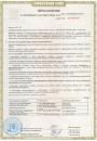 Вибросито-ВС-135-сертификат-стр.-2