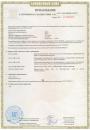 Вибросито-ВС-135-сертификат-стр.-3