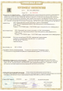 Дегазатор центробежный СЕРТИФИКАТ стр. 1