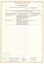 Дегазатор центробежный СЕРТИФИКАТ стр. 2