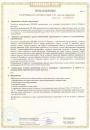 Дегазатор центробежный СЕРТИФИКАТ стр. 3