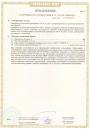 Дегазатор центробежный СЕРТИФИКАТ стр. 4