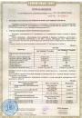 Декантирующая центрифуга сертификат стр 2