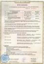 Декантирующая центрифуга сертификат стр 3