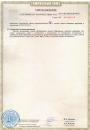 Декантирующая центрифуга сертификат стр 4