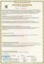 Ситогидроциклонная-установка-СГУ-135-СЕРТИФИКАТ-СТР.-1