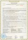 Ситогидроциклонная-установка-СГУ-135-СЕРТИФИКАТ-СТР.-2