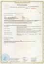 Ситогидроциклонная-установка-СГУ-135-СЕРТИФИКАТ-СТР.-3