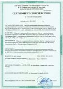 Сертификат НПО Центротех