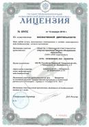 лицензия НПО Центротех