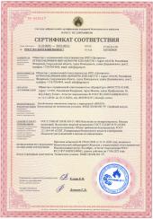 НПО Центротех Сертификат пожарной безопасности ЛИНЭТ