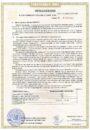 ДЦ-4000 сертификат соотв стр.2