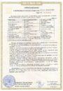 ДЦ-4000 сертификат соотв стр.3