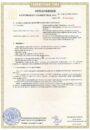 ДЦ-4000 сертификат соотв стр.4