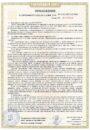 Ц-57-01 сертификат соотв стр.2