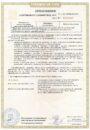 Ц-57-01 сертификат соотв стр.4