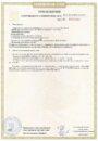 Ц-57-01 сертификат соотв стр.5
