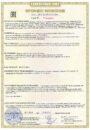 ВС-135 сертификат соотв. стр.1