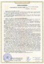 ВС-135 сертификат соотв. стр.2
