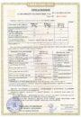 ВС-135 сертификат соотв. стр.3