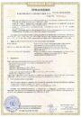 ВС-135 сертификат соотв. стр.4